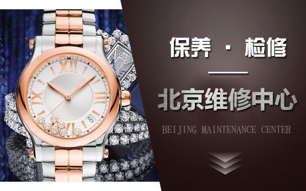 萧邦手表磨损严重的危害及解决方法