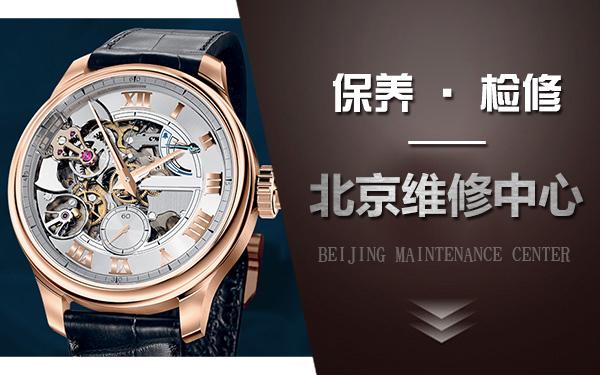 萧邦手表的维护周期是多少?