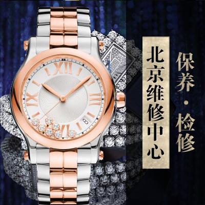 L'Heure du Diamant腕表 彰显萧邦制表和珠宝的精湛工艺(图)